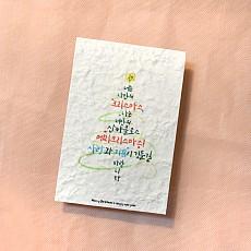 너는 나만의 크리스마스